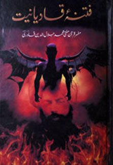 Fitna e Qadiyaniat Pdf Book Download
