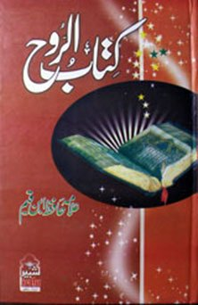 Kitab ul Rooh Download Pdf Book