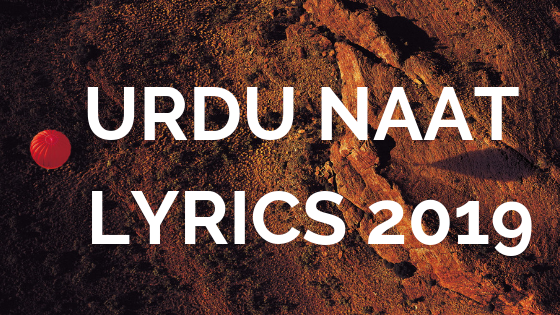 Urdu Naat Lyrics 2019