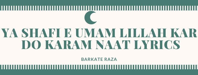 Ya shafi e umam lillah kar do karam Naat Lyrics